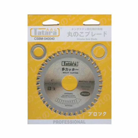 Circular Saw Blades Multi-cutter CSBM-040040 の画像
