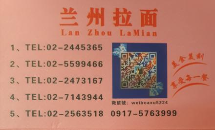 Lam Zhou Lamian 兰州拉面의 그림