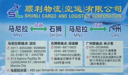 Picture of Sunli Cargo and Logistic Corporation 順利物流(空运)有限公司