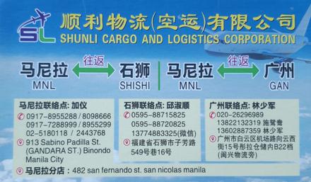 Sunli Cargo and Logistic Corporation 順利物流(空运)有限公司의 그림