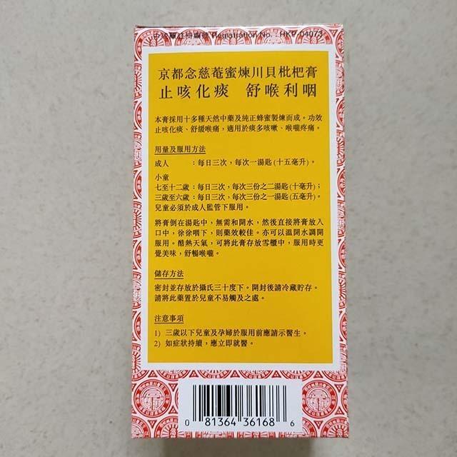 Nin Jiom Pei Pa Koa Sore Throat & Cough Herbal Syrup Medicine 300ml ( Honey Loquat Flavored) - Genuine & Original의 그림