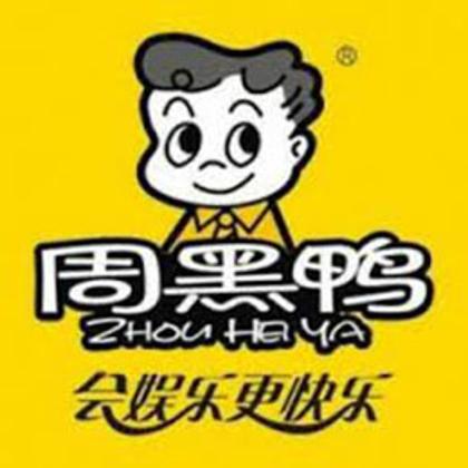 ブランド Zhou Hei Ya 用の画像