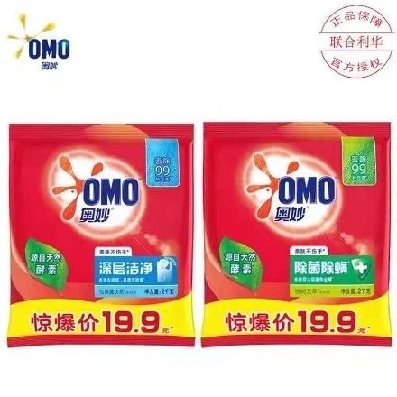 Picture of Omo washing powder 2kg,1 pack, 1*6 pack|奥妙洗衣粉2kg,1包,1*6包