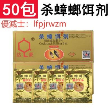 Picture of Cockroach-killing glue bait,1 pack, 1*100 pack|杀蟑胶饵,1包,1*100包